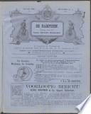 maart 1886